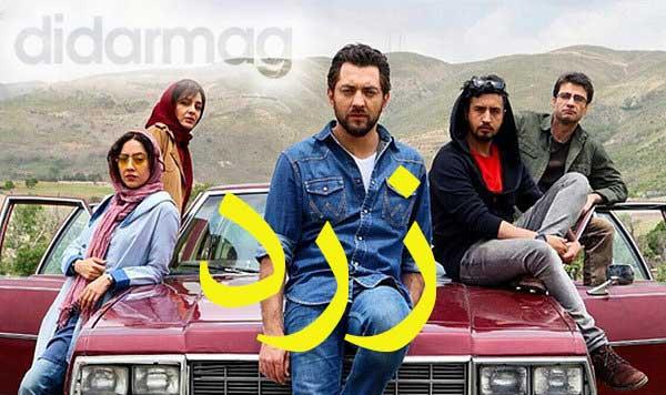 دانلود رایگان فیلم سینمایی زرد با لینک مستقیم Download free yellow cinematic movie with direct link