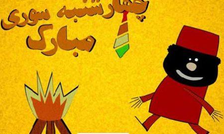 چهارشنبه سوری چیست؟معرفی تاریخچه ،فلسفه وآداب ورسوم