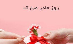 پیشنهاد عالی برای خرید هدیه روز مادر