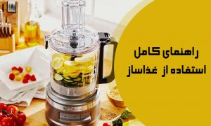 راهنمای کامل استفاده از غذاساز روش استفاده از غذاساز طریقه استفاده از غذاساز