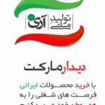 حمایت از کالای ایرانی در دیدارمارکت