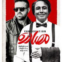 دانلود فیلم مصادره با لینک مستقیم دانلود فیلم ایرانی جدید
