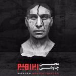 آلبوم جدید محسن چاوشی بنام ابراهیم