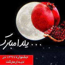شب یلدا و فروش ویژه 97 شرایط فروش جشنواره شب یلدا