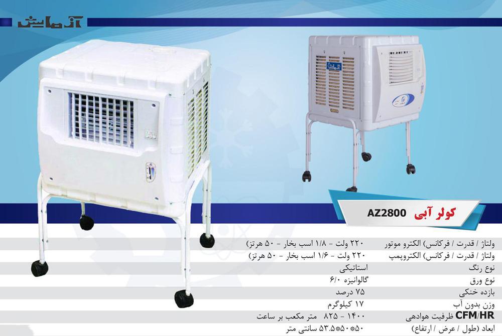 کولرآبی آزمایش مدل AZ2800